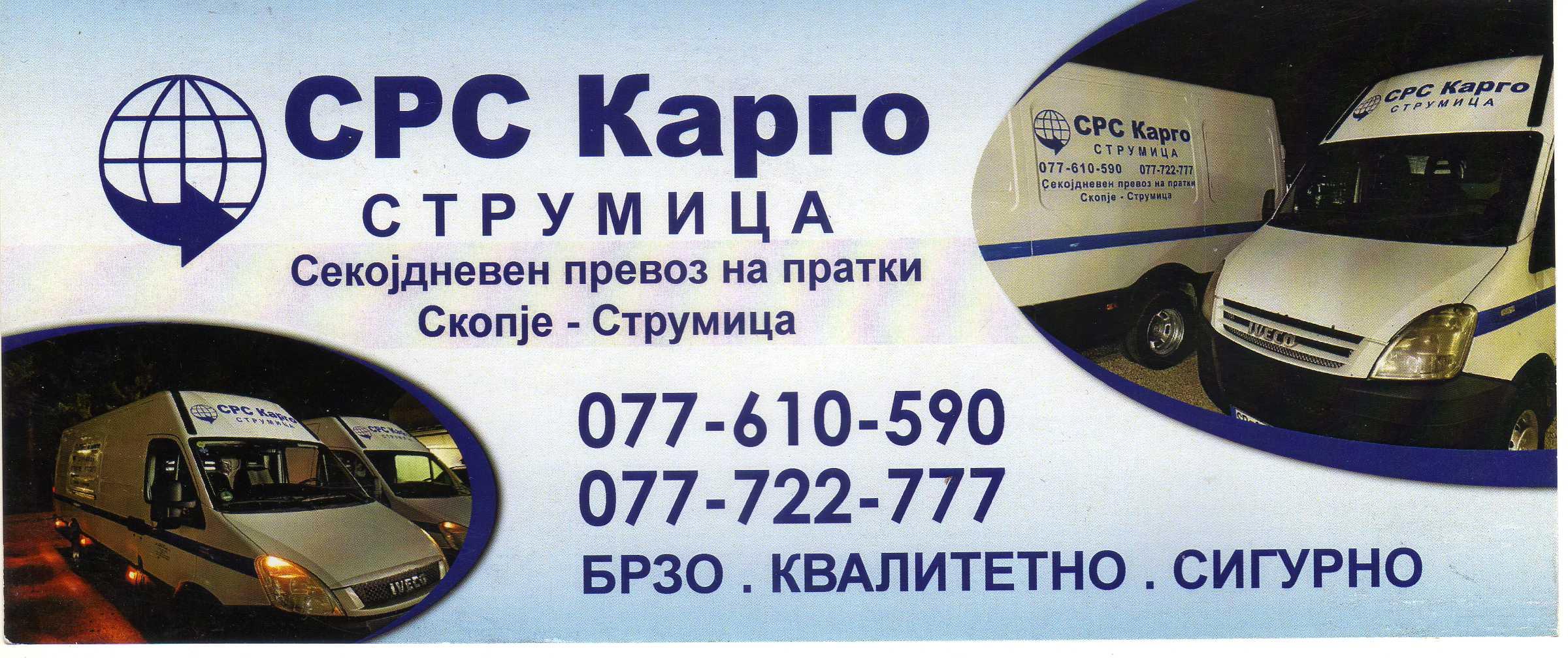 СРС Карго Струмица