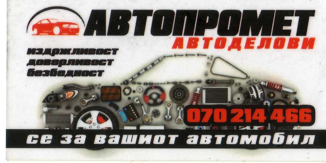Sekakov vid na avtodelovi AvtoPromet Strumica